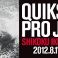 クイックシルバープロ ジュニア 生見オープン 2012 写真集 QUIKSILVER PRO JUNIOR IKUMI OPEN 2012