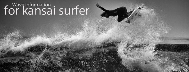 関西サーファーの為の波情報:関西人がアクセスするサーフポイントの波予報や天気を検索出来ます